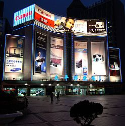 Shanghai PC Mall at night